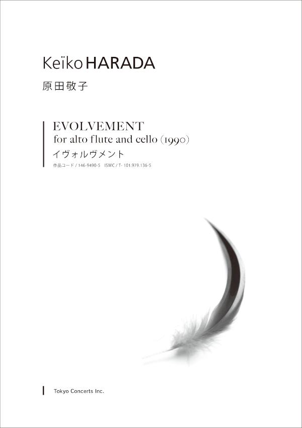 原田敬子 二重奏作品 イヴォルヴメント