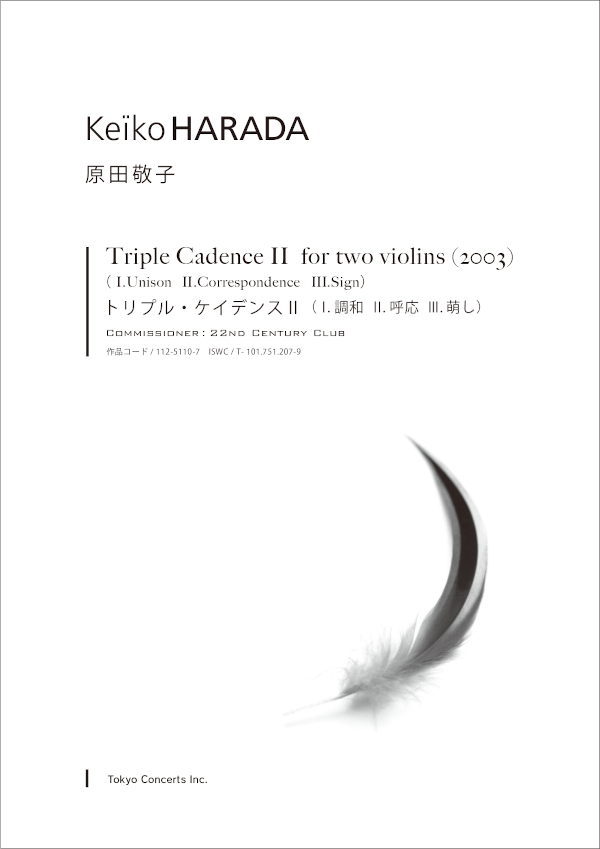 原田敬子 二重奏作品 トリプル・ケイデンスⅡ